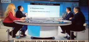 Τηλεοπτικη εκπομπή