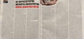 Περιοδικό ΕΠΙΚΑΙΡΑ