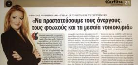 Εφημεριδα Καρφιτσα
